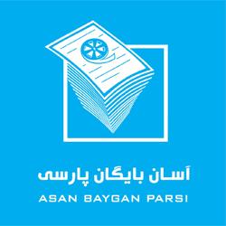آسان بایگان پارسی